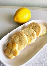 簡単 レモンクッキー  優しい味