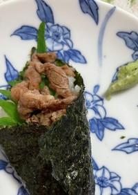 牛肉の手巻き寿司ネタ