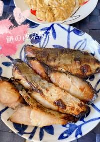 鰆の西京焼き〜料亭の味〜