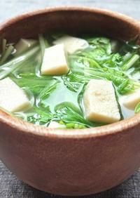 高野豆腐と水菜のスープ(ダイエット)