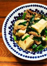 牛肉とニラのすき焼き風肉豆腐
