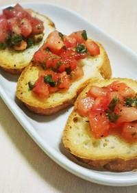 簡単おつまみ:トマトのブルスケッタ