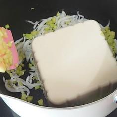 そら豆としらすとお豆腐煮(幼児食)