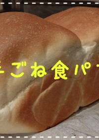 手ごね食パン