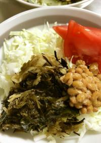 【腸活】和風サラダの素〜海藻と納豆のタレ