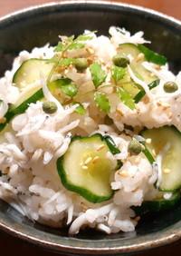 胡瓜・しらす・実山椒のさっぱり混ぜご飯