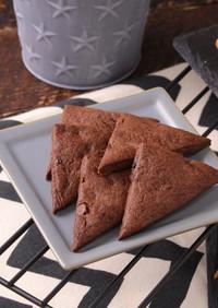 カシスチョコクッキー(小麦粉)