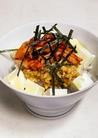 朝ごはんにも!キムチ納豆豆腐のっけ丼