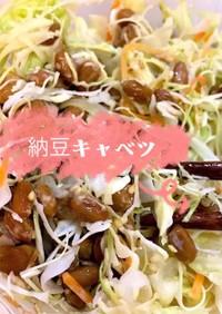 納豆キャベツ★簡単満腹ダイエットおかず