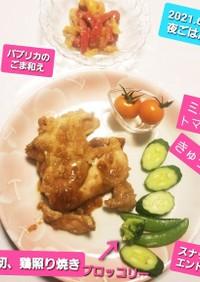 鶏の照り焼き☆他
