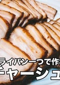 フライパンひとつで作れる絶品焼豚