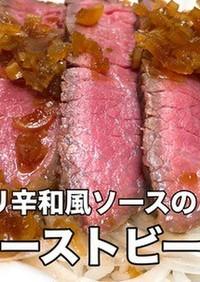 ピリ辛和風ソースの絶品ローストビーフ丼