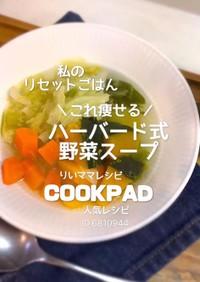 ハーバード式ダイエット野菜スープ★簡単