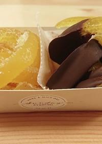 文旦ピールの砂糖掛けとチョコレート掛け