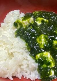 生海苔豆腐あんかけ丼