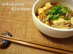 レンジで簡単♪ キノコあんかけ豆腐