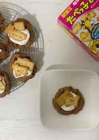 たべっ子どうぶつスモアクッキー