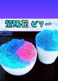 紫陽花ゼリー&パンナコッタ