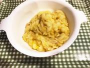 【離乳食後期】ツナコーンマカロニの写真