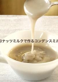 ココナッツミルクで作るコンデンスミルク