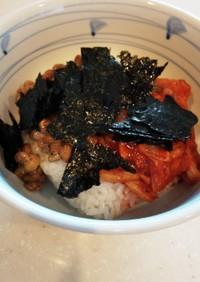 ☆ランチに最適♡納豆キムチ丼☆