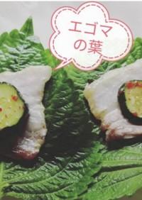 韓国風豚バラ焼肉