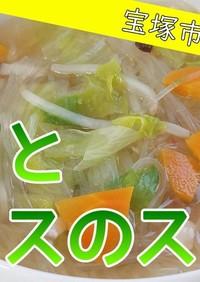 【おさらい給食】春雨とレタスのスープ
