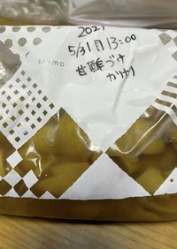 青梅カリカリ 甘酸っぱい 甘酢漬け