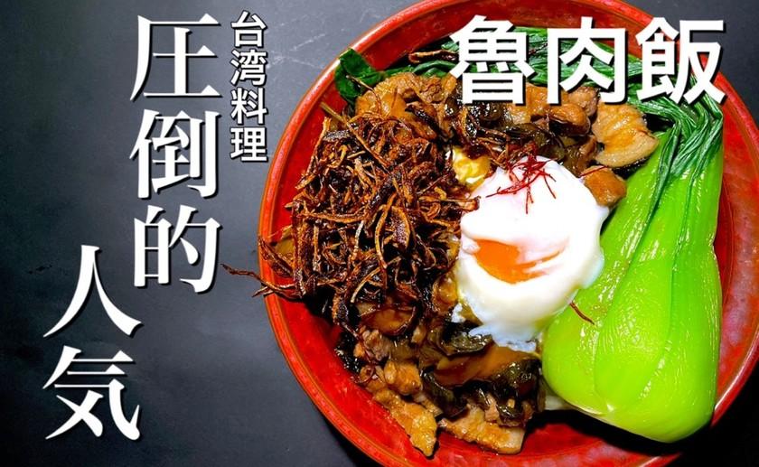 魯肉飯 ルーローハン 台湾人気No1飯
