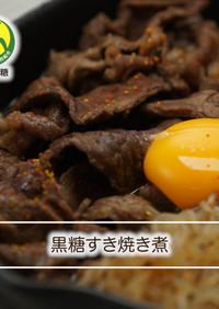 ⿊糖すき焼き煮