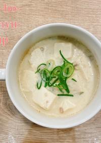 食べるスープ『麻婆豆乳スープ』