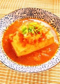 ☺簡単もう一品♪豆腐のキムチ煮込み☺