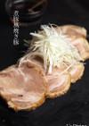 ウチの煮豚風焼き豚*通常の鍋orストウブ