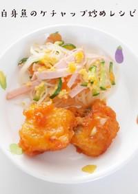 保育園給食白身魚ケチャップ炒めレシピ