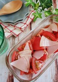 トマトとハムのからし醤油和え