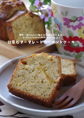 紅茶とマーマレードのパウンドケーキ