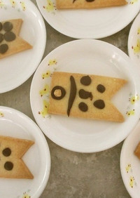 こいのぼりの2色クッキー