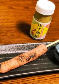 魚肉ソーセージの炙り ゆず胡椒オイル添え