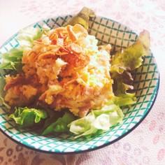大人のポテトサラダ