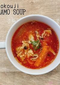 食べるスープ『白菜と豚肉の塩麹トマト』