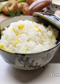 酒と美味しい塩で作る★とうもろこしごはん