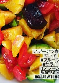 スプーンで食べるご馳走フルーツなサラダ