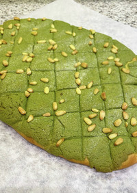 スペインの松の実パン抹茶味