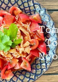 ダイエットにも!トマトたっぷりヌードル