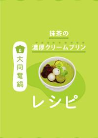 \大同電鍋レシピ/抹茶濃厚クリームプリン
