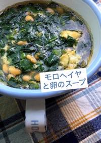 モロヘイヤと卵のスープ★簡単★ダイエット