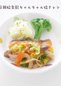保育園給食ちゃんちゃん焼きレシピ
