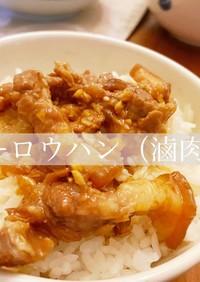 炊飯器でルーローハン(滷肉飯)