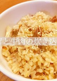 舞茸と牛肉の炊き込みご飯