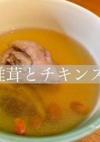 椎茸のチキンスープ